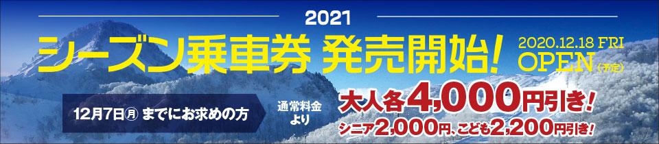 2018-2019シーズン乗車券発売開始