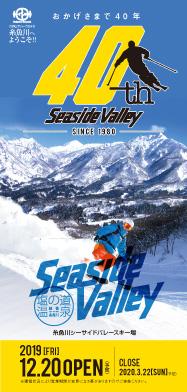 シーサイドバレースキー場パンフレット
